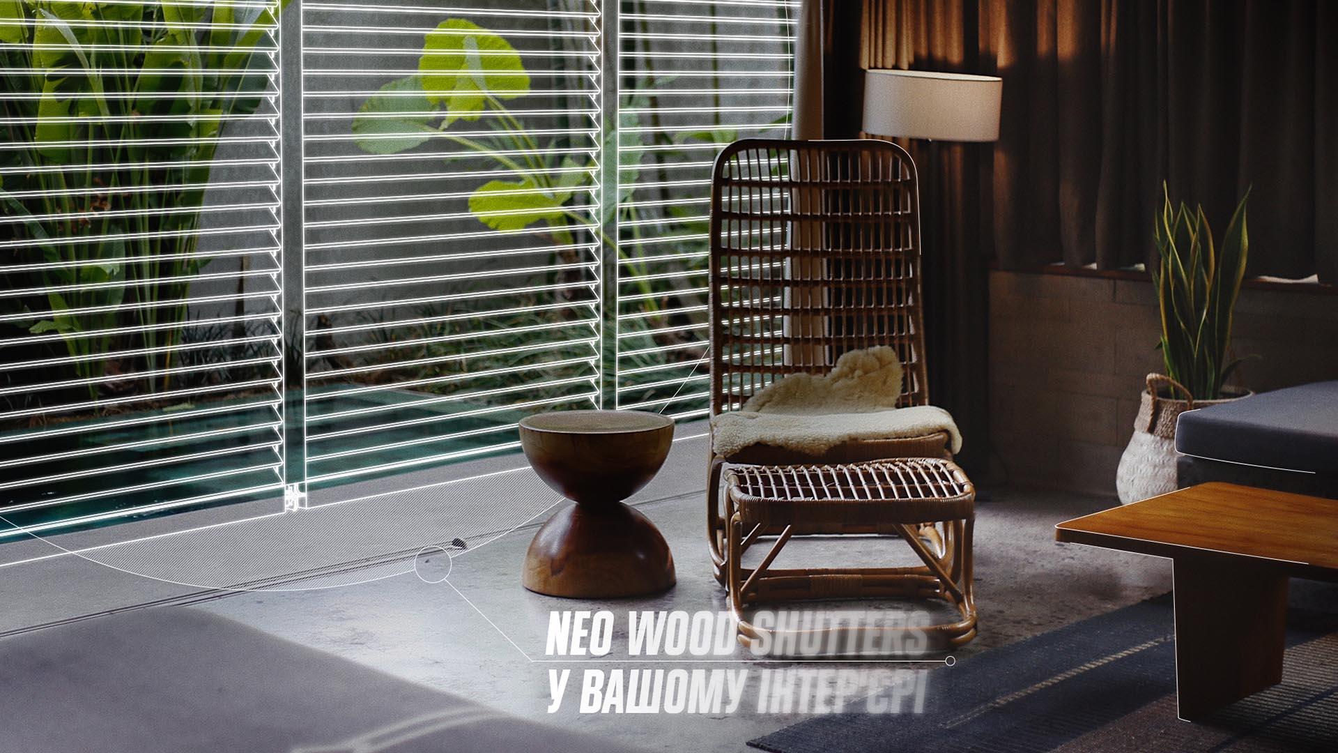 neo wood sun shade